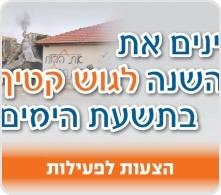 (Hebrew) הצעות לפעילות